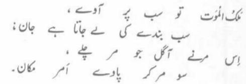 Qalam-e-Mawla_245